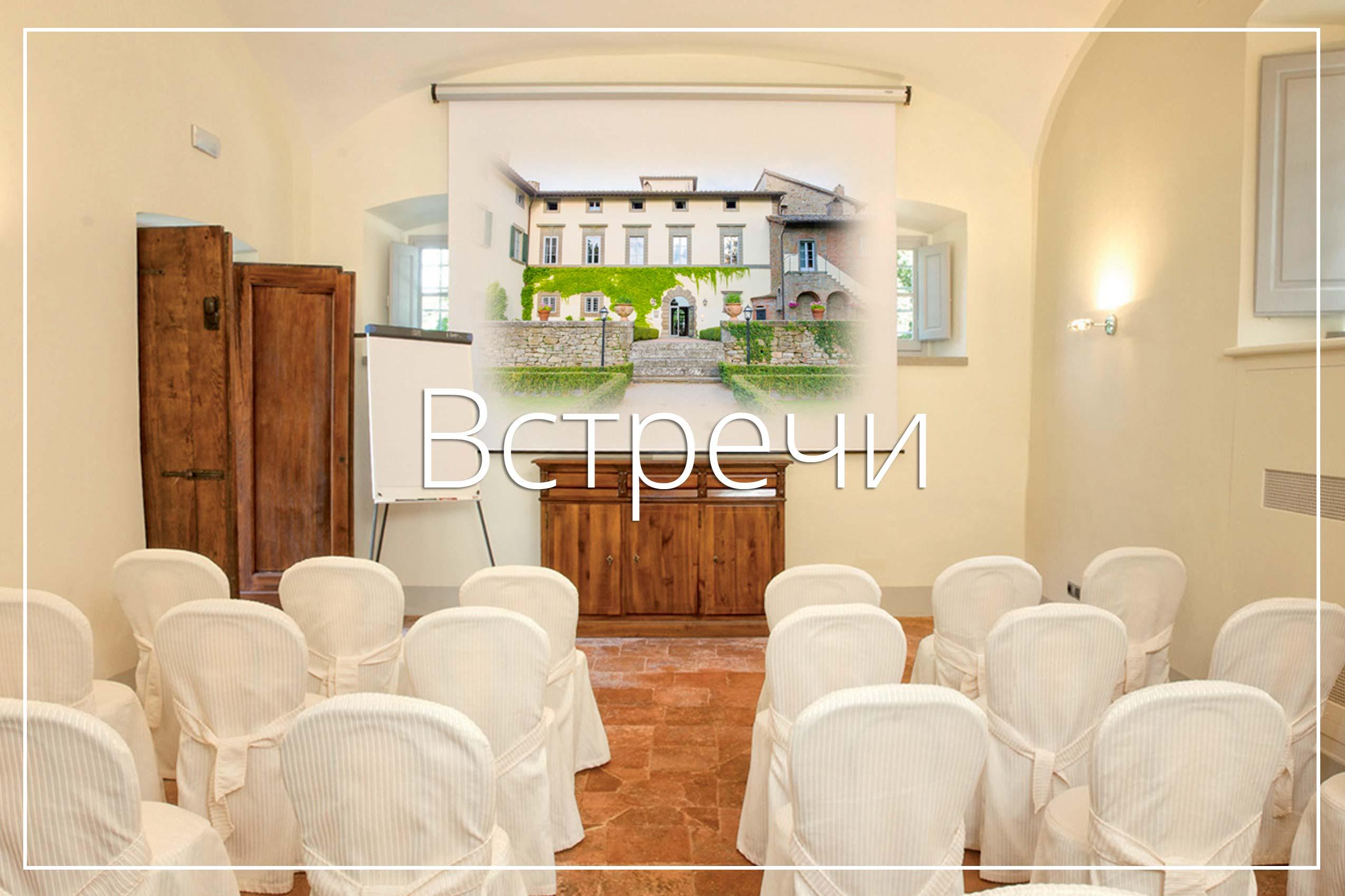 Meeting Room Villa di Piazzano SLH Luxury Hotel Cortona tuscany